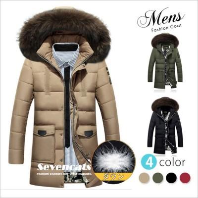 冬服 メンズ ダウンコート 防寒服 ダウンジャケット 無地 ファッション シンプル 厚手 ゆったり ファー付き フード付き おしゃれ 送料無料