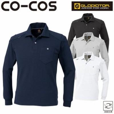 作業服 ポロシャツ 長袖 コーコス信岡 CO-COS 長袖ポロシャツ G-9118 作業着 通年 秋冬