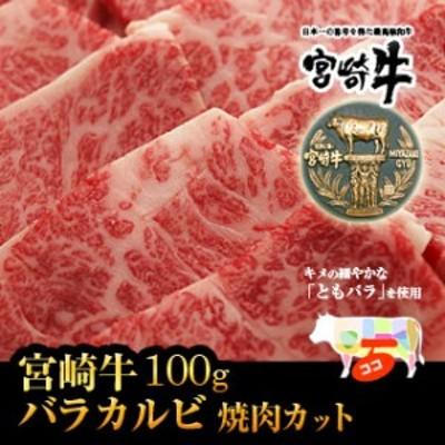 宮崎牛上カルビ・バラ焼肉カット100g宮崎牛ともバラ【バーベキュー】【BBQ】