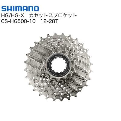 SHIMANO(シマノ) CS-HG500-10 12-28T カセットスプロケット(10S)