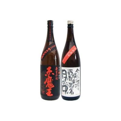 焼酎 飲み比べセット 月の中 芋 1800ml岩倉酒造  と赤魔王 芋 1800ml桜の郷酒造  2本セット