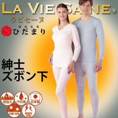 【ラ・ビセーヌ】紳士ズボン下【日本製】 12-LV95