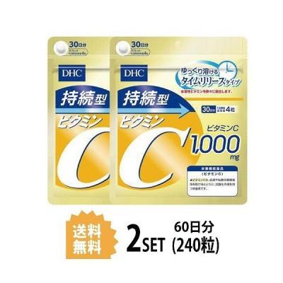 2パック DHC 持続型ビタミンC 30日分×2パック (240粒) ディーエイチシー 栄養機能食品(ビタミンC)