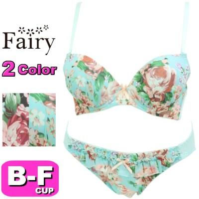 Fairy フェアリー ブラジャーショーツ セット 71311 ブルーミングブラ 3/4カップ ブラショー BCDEFカップ