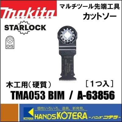 【makita マキタ】マルチツール用先端工具 カットソー TMA053 BIM 1枚入 [A-63856] 木工用