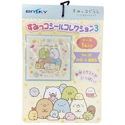 すみっコぐらしシール当て20付+2(くじ) sticker