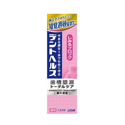 デントヘルス 薬用ハミガキ しみるブロック 85g【医薬部外品】 / ライオン 知覚過敏