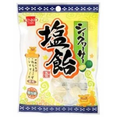 シークヮーサー塩飴 70g〈健康フーズ〉