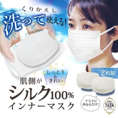 在庫あり 肌側 シルク100% インナーマスク 2枚セット 即納 / 肌荒れ防止 口あて布 繰り返し使える 保湿 敏感肌 綿100% 洗える インナーシート マスクインナー
