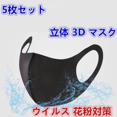 (5枚入)立体 3D マスク 夏用マスク 通気性 ウイルス 花粉対策 洗える 蒸し暑くない 涼しい 男女兼用 繰り返して使える