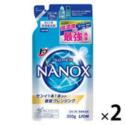 ライオントップ スーパーNANOX(ナノックス) 詰め替え 350g 1セット(2個入) 衣料用洗剤 ライオン