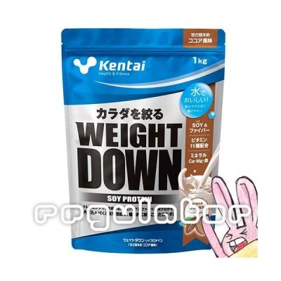 【Kentai】(送料無料)ウェイトダウン ソイプロテイン ココア風味 1kg 【ケンタイ・健康体力研究所】