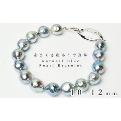 天草産 10-12mm ブルー バロック あこや真珠 パール ブレスレット_S101-059
