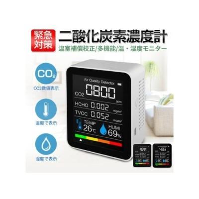 二酸化炭素濃度計 CO2センサー 二酸化炭素計測器 CO2マネージャー 湿度 三密 virus