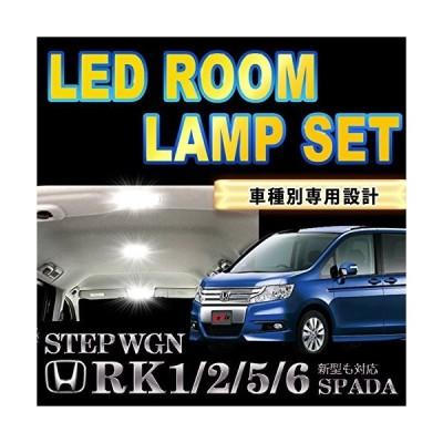 ホンダ ステップワゴン・スパーダ RK1 RK2 RK5 RK6 専用LEDルームランプセット/フロント・リアのセット