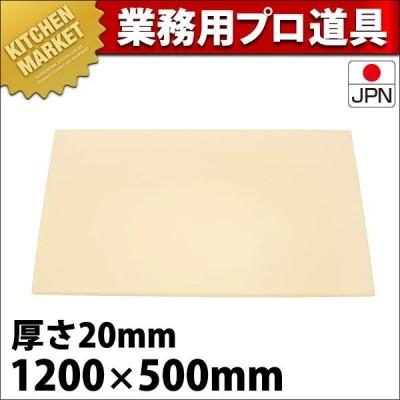 まな板 業務用 プラスチック アルファ 抗菌 α9 20mm (運賃別途) (N)