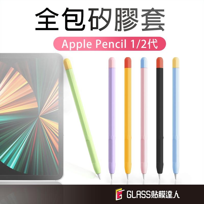 iPad 充電不影響 筆尖套 筆套 Apple Pencil 1/2代 薄款 撞色套組 適用 筆尖 筆頭 保護套