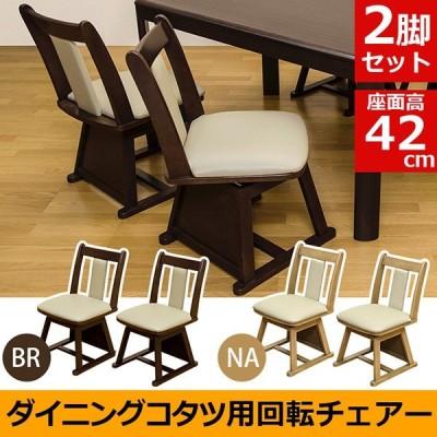 ダイニングチェア ダイニングコタツ用 回転チェア 椅子 いす 台所用いす 1脚