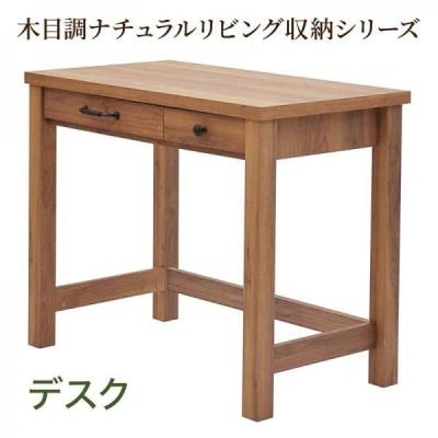木目調ナチュラルリビング収納シリーズ パソコンデスク テーブルカラー【ナチュラル】