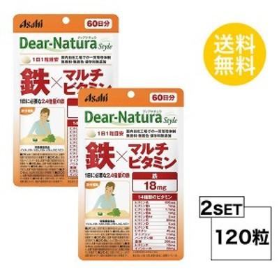 【2パック】 ディアナチュラスタイル 鉄×マルチビタミン 60日分×2パック (120粒) ASAHI サプリメント 栄養機能食品<ビタミンA、ビタミ