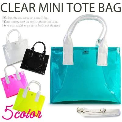 展示品 ミニ トートバッグ クリアシリーズ tote bag サマー 夏 バック 透明 ショルダーバッグ 斜め掛け プール 海