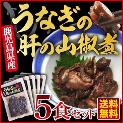 うなぎ 国産 鹿児島県 肝の山椒煮 70g×5袋(ウナギ 鰻 蒲焼き 国内産)