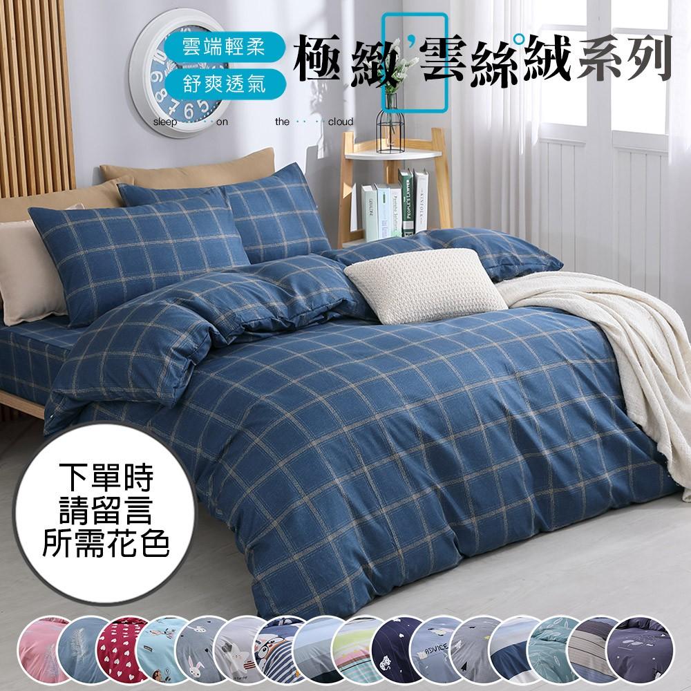 【岱思夢】床包 被套 單人 雙人 加大 特大 雲絲絨 涼被 枕頭套 四件組 兩用被床包 舒柔棉 床罩 台灣製