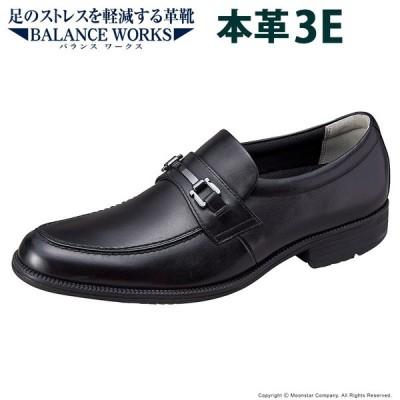 ムーンスター 本革 革靴 メンズ ビジネスシューズ BALANCE WORKS バランスワークス SPH4604 ブラック スリッポン 歩きやすい 3E moonstar 抗菌