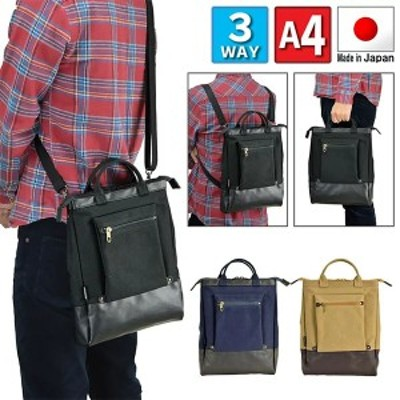 取寄品 ビジネスバッグ ビジネス鞄 日本製 3WAY A4 ショルダーバッグ 縦型 薄マチ トートバッグ リュックサック 斜め掛け 26599 メンズシ