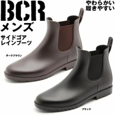 レインブーツ メンズ サイドゴア チェルシー ビジネス シューズ 靴 黒 ブラック 茶 bcr 517