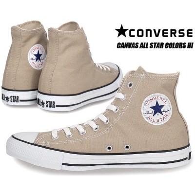CONVERSE ALL STAR HI COLORS HI BEIGE コンバース オールスター ハイ レディース スニーカー ベージュ カラーズ チャック・テイラー 32664389 1CL128