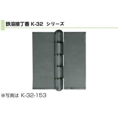 10枚入 クマモト  PLUS 鉄溶接丁番 64mm (K-32-64)