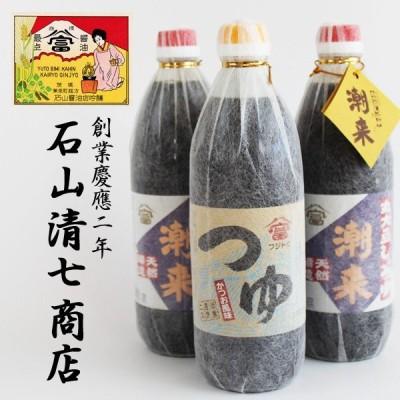 フジトミ 石山清七商店 丸大豆醤油 潮来 特選つゆ 1リットル 3本セット