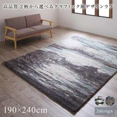 ラグマット 約3畳 長方形 190×240cm おしゃれ グラフィック風ラグ