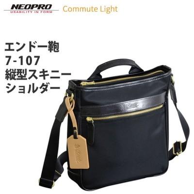 縦型 スキニーショルダー ビジネス 鞄 ショルダーバッグ ショルダー エンドー鞄ENDO-7-106