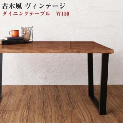 古木風 ヴィンテージ カフェスタイル リビングダイニング TOLD トルド ダイニングテーブル W150 ビンテージ カフェ風 食卓