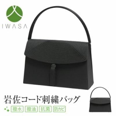 フォーマルバッグ 日本製 岩佐 コード刺繍 袱紗 レディース 女性用 ブラックフォーマル 喪服 結婚式 葬式 入学式 卒業式 黒 BG-8733