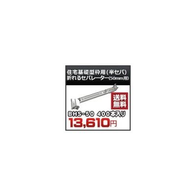 住宅基礎型枠用 折れるセパレーター(50mm用) 品番 BHS-50 半セパ 50巾 400本入り 東海建商