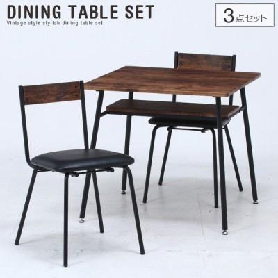ダイニングテーブルセット 3点 木製 ヴィンテージ風