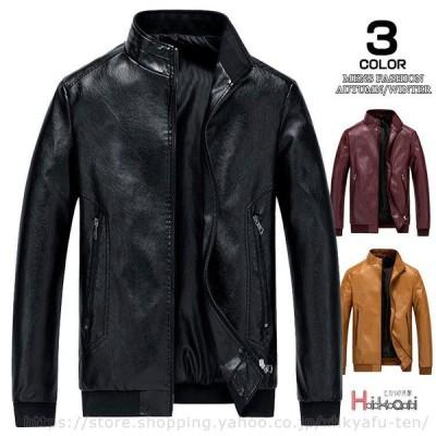 ライダースジャケット メンズ ブルゾン レザージャケット 秋服 革ジャン ジャケット アウター バイクジャケット