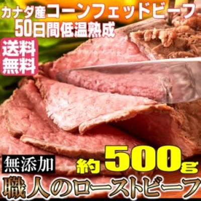 プレミアム認定のお店! 肉 送料無料/コーンフェッドビーフ♪職人の ローストビーフ/約500g(1-2本)/タレ・わさび各5個付/冷凍A