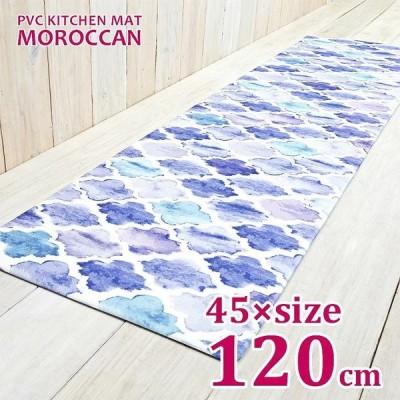 拭ける!キッチンマット 45×120cm MOROCCAN モロッカン  床暖房OK 滑りにくい加工 防炎 防カビ 抗菌防臭