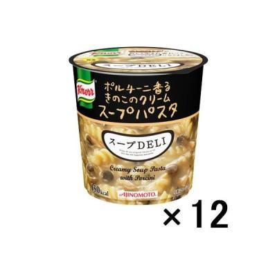 味の素 インスタント クノール スープDELI ポルチーニ香るきのこクリームスープパスタ 12個
