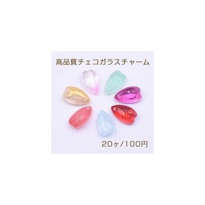 高品質チェコガラスチャーム 花びら 1穴 8×13mm 全7色