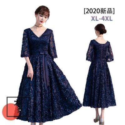 パーティードレス 大きいサイズ ドレス エレガントドレス ワンピース レディース フォーマルドレス