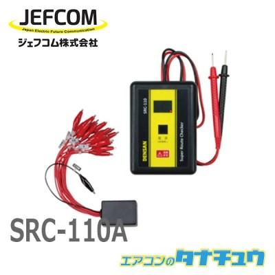 SRC-110A ジェフコム スーパールートチェッカー (/SRC-110A/)
