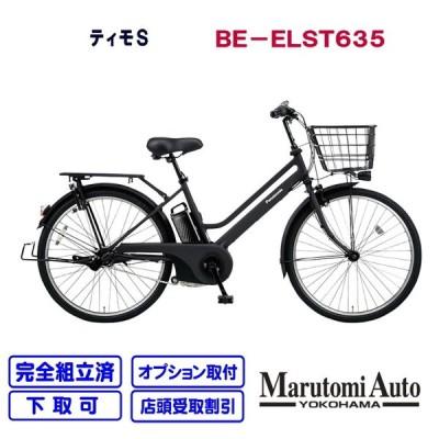 【在庫有り】電動自転車 パナソニック ティモS 2020年モデル TIMO BE-ELST635 16.0Ah マットジェットブラック