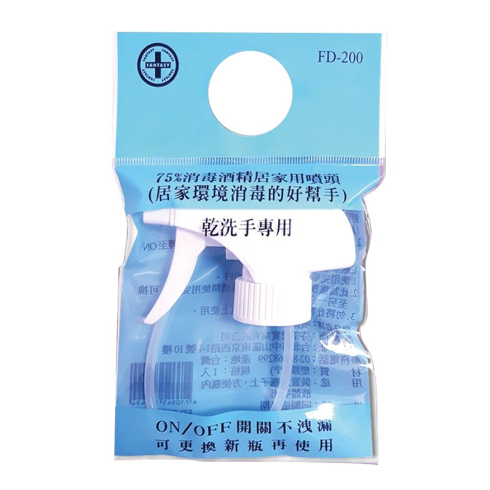 芬蒂思 居家環境消毒 乾洗手專用 75%消毒酒精居家用噴頭FD-200