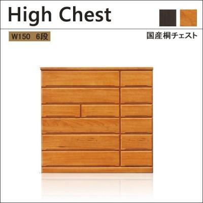 ハイチェスト チェスト たんす 幅150cm 6段 完成品 日本製 桐チェスト 収納家具