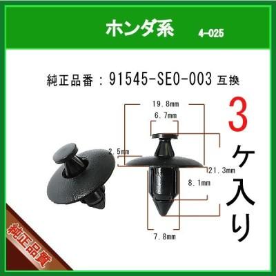 【プッシュリベット 91545-SE0-003】 ホンダ系 3個